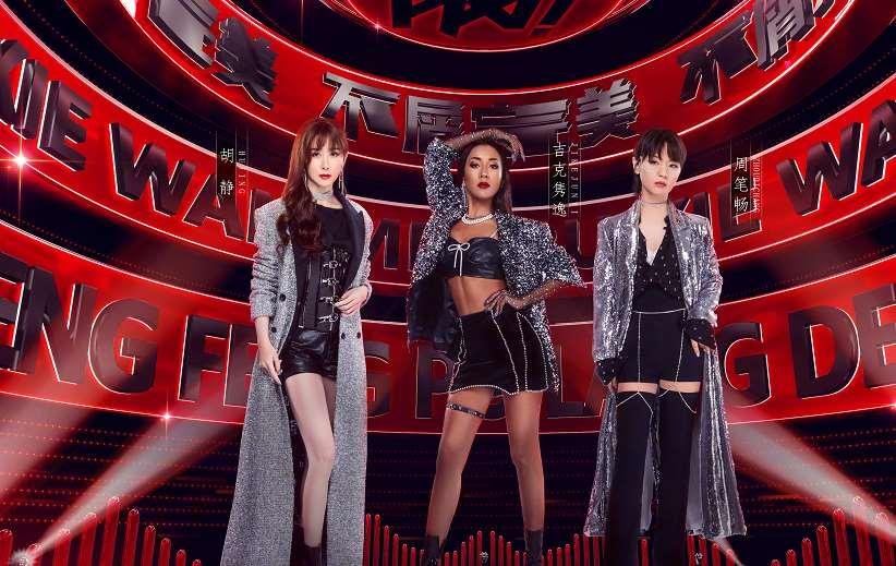 《浪姐2》公演舞台,翻唱威神v的出道曲,但拍摄手法很像aespa!_明星新闻