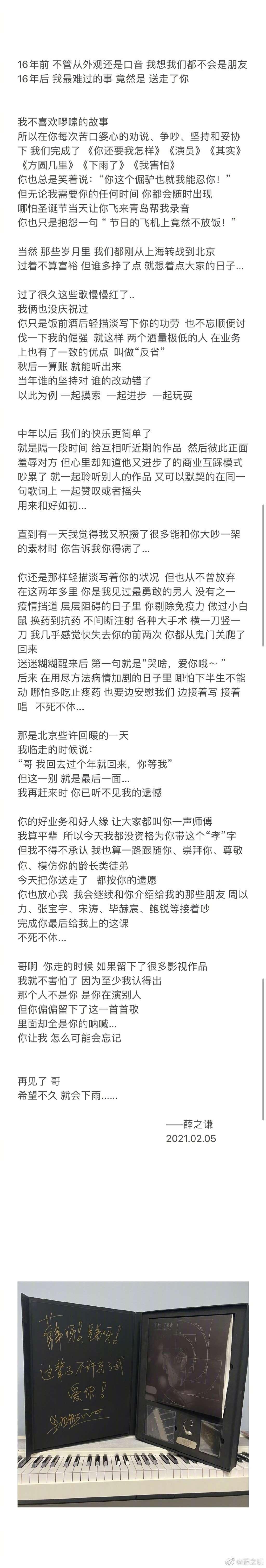 薛之谦发长文悼念赵英俊:你是我见过最勇敢的男人_明星新闻