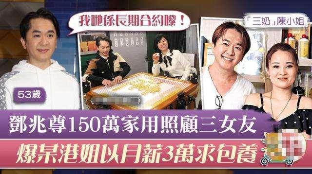 """54岁""""金吒""""花百万养仨女友,最宠新欢帮养娃,身价上亿不成家_明星新闻"""