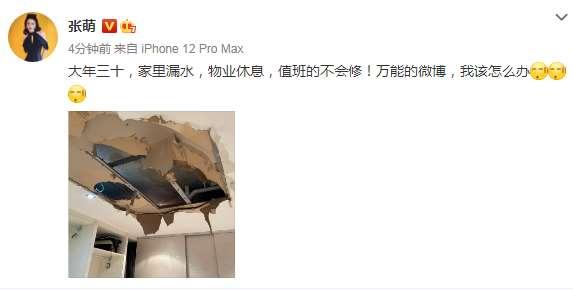 张萌年三十在线求助,家里漏水天花板塌陷,现场惨不忍睹_明星新闻