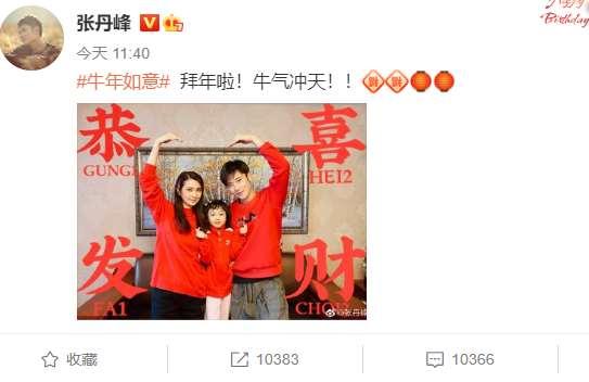 张丹峰一家三口拜年,夫妻俩比心秀恩爱,与洪欣离婚传闻不攻自破_明星新闻