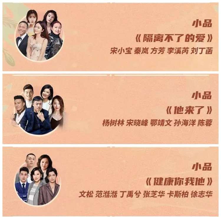 叹息!东方卫视春晚,都是东北演员,上海滑稽戏团都去卖海参了吗_明星新闻