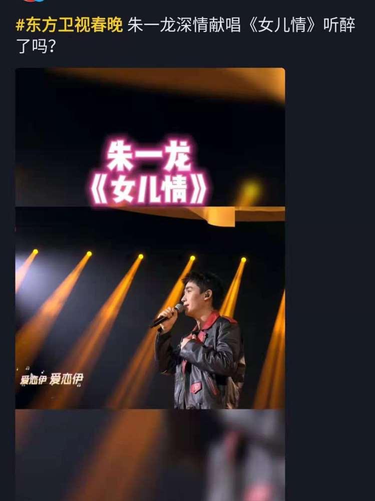 如何评价朱一龙在东方台春晚的表现?对不起我对拼接歌曲无从评价_明星新闻