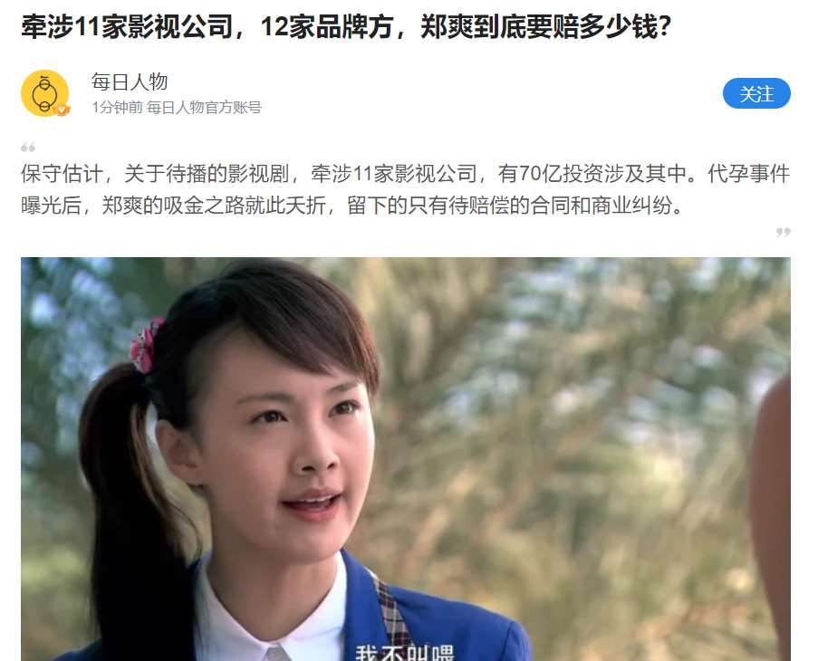 权威媒体公开郑爽赔偿明细,70亿影视投资打水漂,代言最少赔7千万_明星新闻