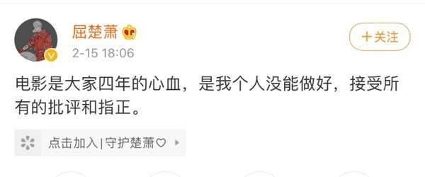 侍神令票房扑街,网友表示虚假宣传,主演屈楚萧道歉_明星新闻