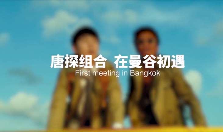 《唐探3》破40亿,陈思诚生日王宝强送祝福,佟丽娅连续5年未发声_明星新闻