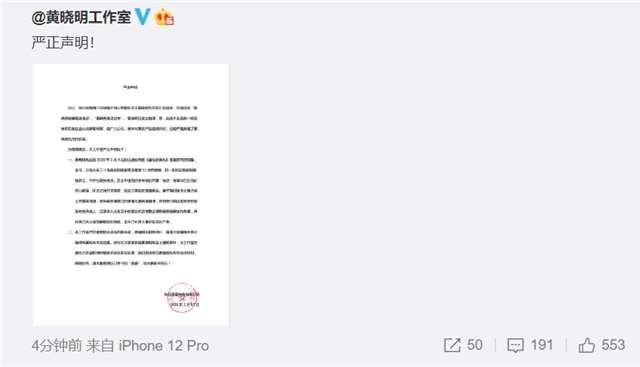 台媒曝Baby出轨邓伦离婚,她已打赢官司胜诉,被告发文道歉_明星新闻