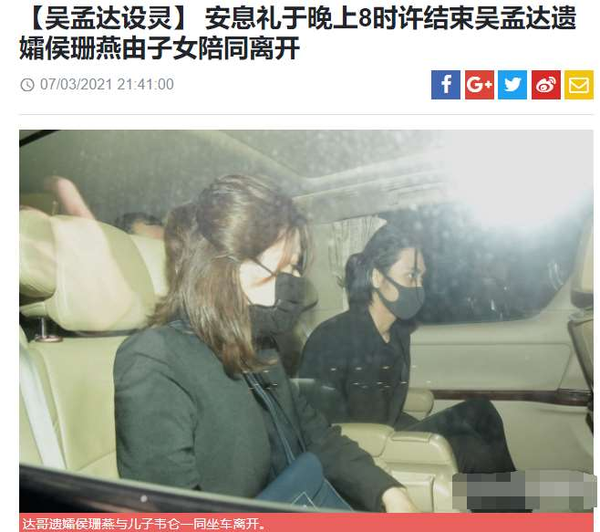吴孟达遗孀侯珊燕与儿子同车离开灵堂,母子俩神情哀痛令人心酸_明星新闻