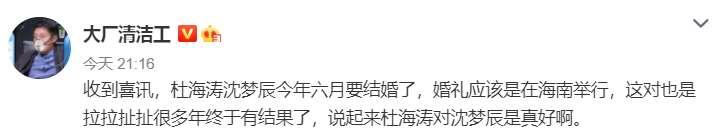 知情人曝杜海涛沈梦辰6月将在海南结婚,此前两人被偶遇带着父母疑筹备婚礼_明星新闻
