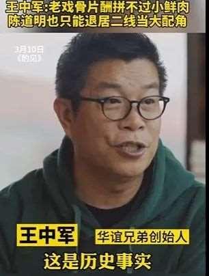 王中军撕片酬遮羞布:戏骨拍戏20年无力买房,陈道明片酬输鲜肉_明星新闻