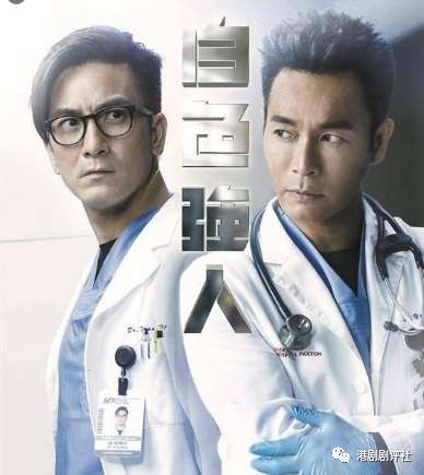 剧照曝光!TVB新剧悄悄改名,两大视帝戏内反目成仇_明星新闻