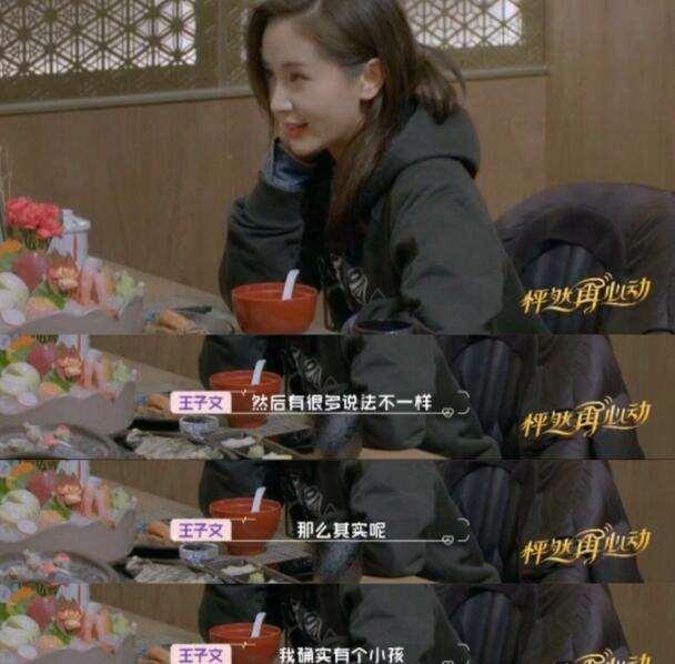 王子文承认有儿子,和张碧晨一样未婚当妈,但没带儿子回来认父太酷了_明星新闻