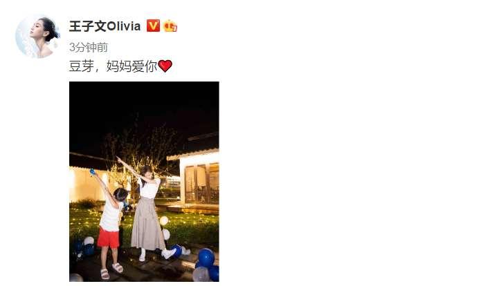 王子文承认有儿子后晒出合影,这一点表明,她和男嘉宾已正式恋爱_明星新闻