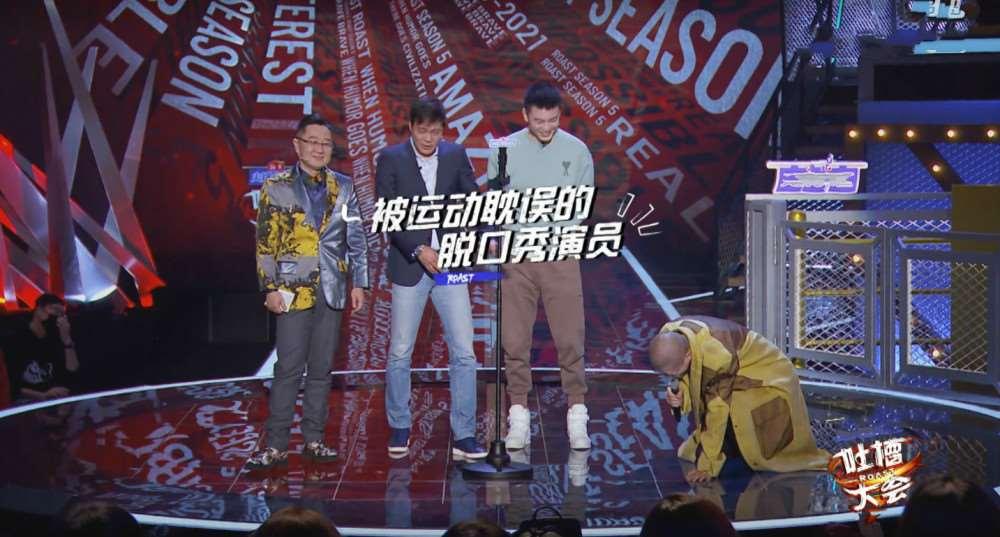 《吐槽大会》再惹争议,范志毅正面刚,李诞竟然下跪,节目效果吗_明星新闻