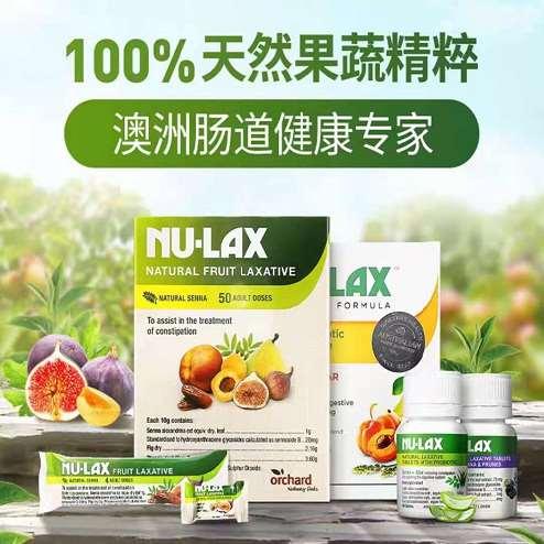 澳洲国民肠道健康品牌NU-LAX强势加盟天猫国际3.25超级进口日