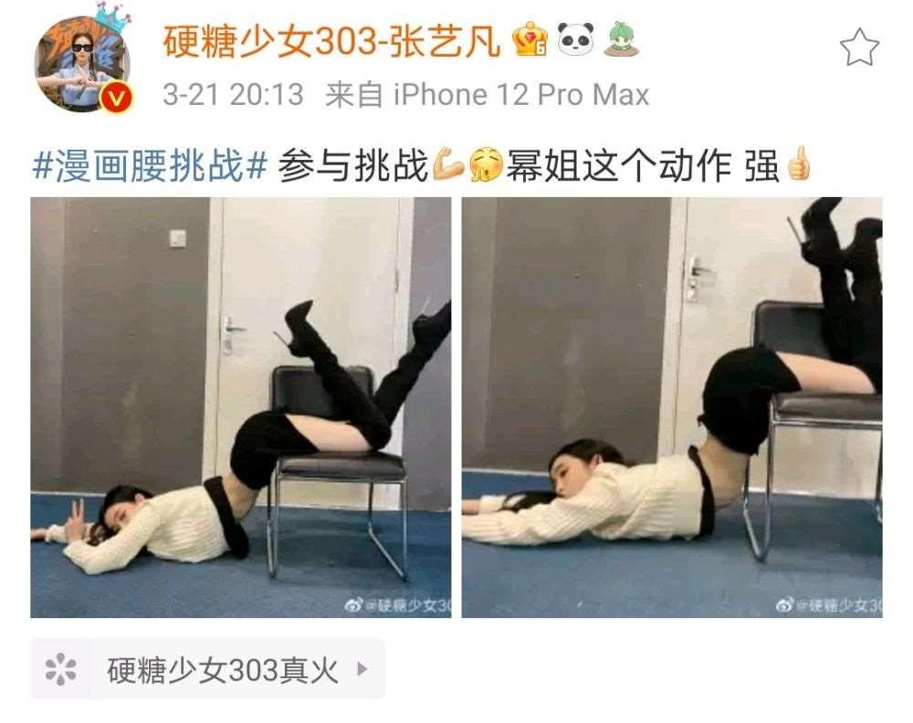"""张艺凡晒杨幂同款""""漫画腰"""",趴凳子上腰腿成直角,这柔韧度真实存在?_明星新闻"""