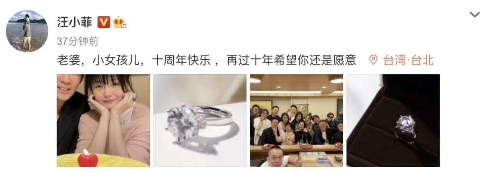 汪小菲庆祝与大s结婚10周年,林心如霍建华出镜,鸽子蛋大钻戒惹秦昊注目_明星新闻