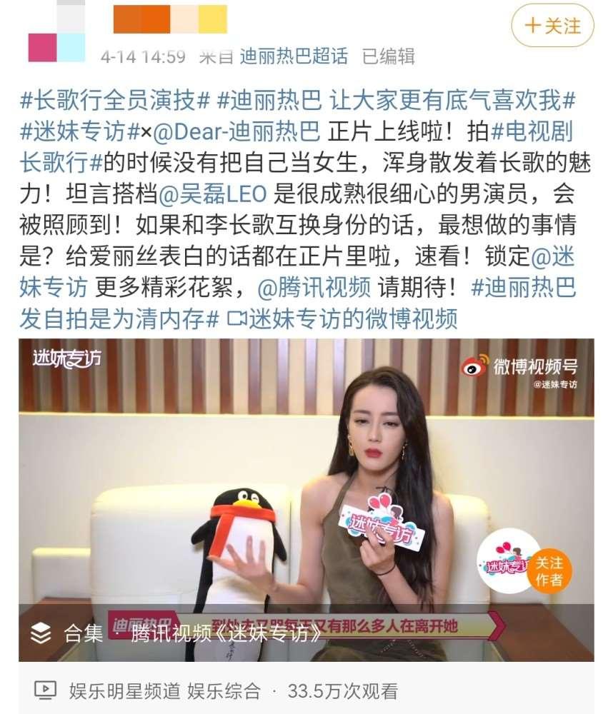 迪丽热巴:做他女朋友会很幸福,直言吴磊很不一样,被他俩甜到了_明星新闻
