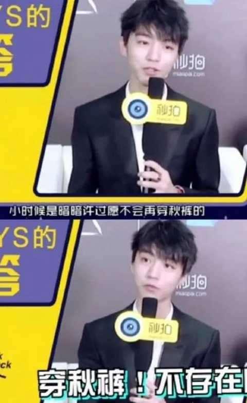 现在全国都知道王俊凯在厕所偷穿秋裤了_明星新闻