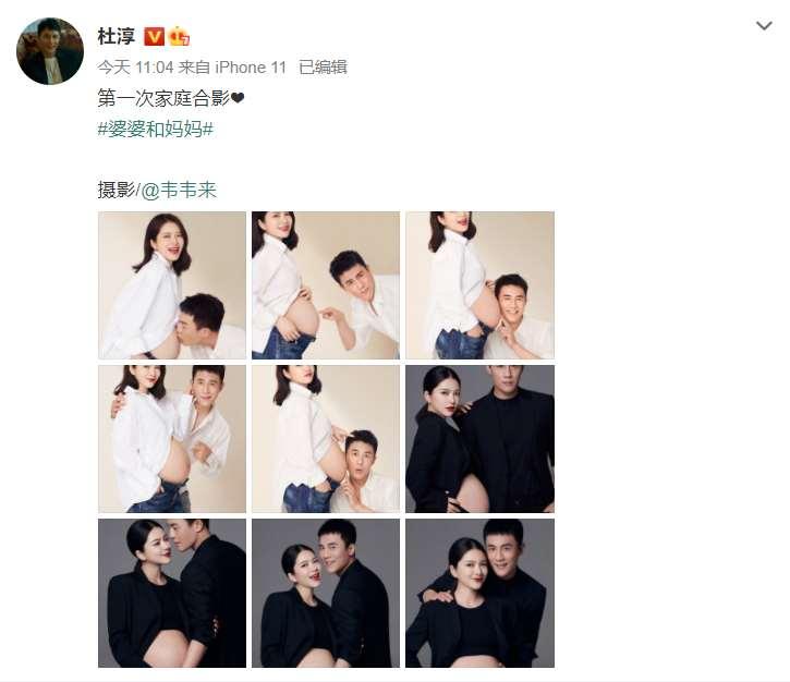 杜淳晒老婆孕期写真,和王灿孕肚亲密互动,网友:都要当爹了还那么皮_明星新闻