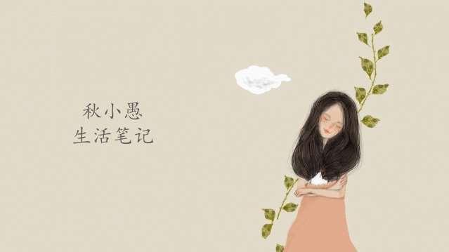 秦海璐婚姻曝光:爱情就是前任栽树,后任乘凉_明星新闻
