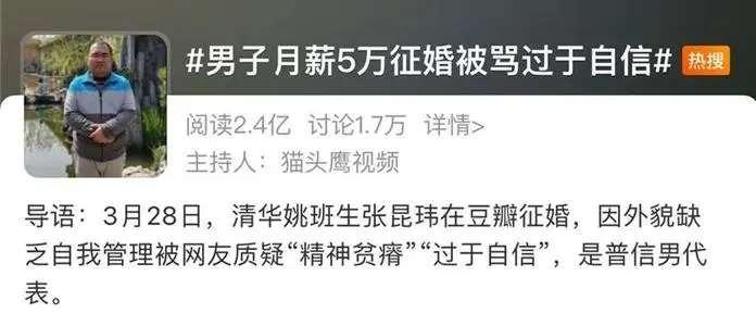 """月入五万真的很低吗,清华大学""""丑男""""相亲却被很多女性网暴_明星新闻"""