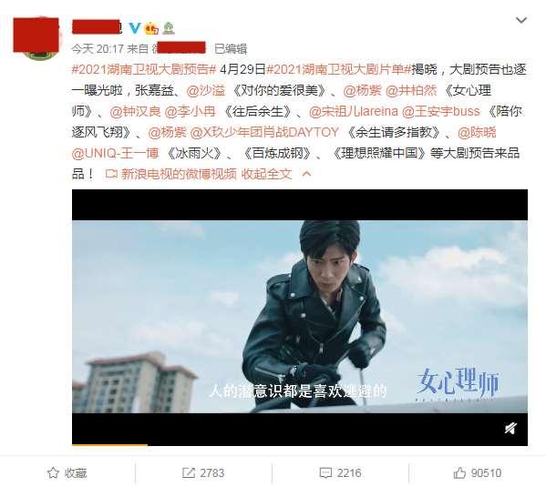 2021芒果台大剧片单公布,龚俊姚安娜加盟中餐厅5,肖战杨紫曝双人海报_明星新闻