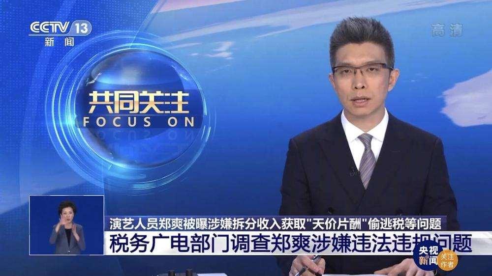 1.6亿片酬仅纳税1013.6万,郑爽涉嫌阴阳合同被查,会坐牢吗?_明星新闻