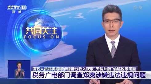 """郑爽这次真完了!央媒直接回应""""冰凉"""",律师称最高面临7年刑罚_明星新闻"""