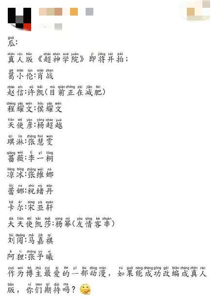 网友爆料《雄兵连》拍真人版,肖战扮演葛小伦,杨超越扮演天使彦_明星新闻