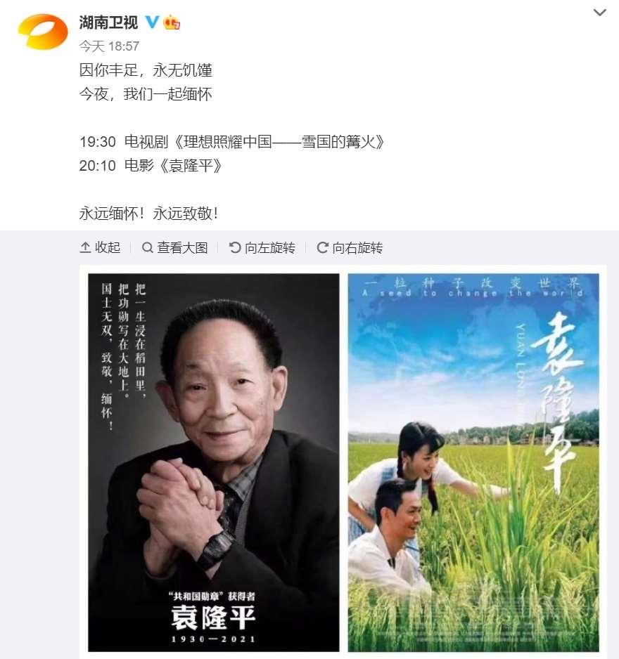 湖南卫视《快乐大本营》临时停播,改播电影《袁隆平》_明星新闻
