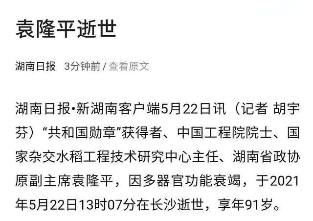 杂交水稻之父袁隆平去世!享年91岁,曾在同名电影中演老年的自己_明星新闻