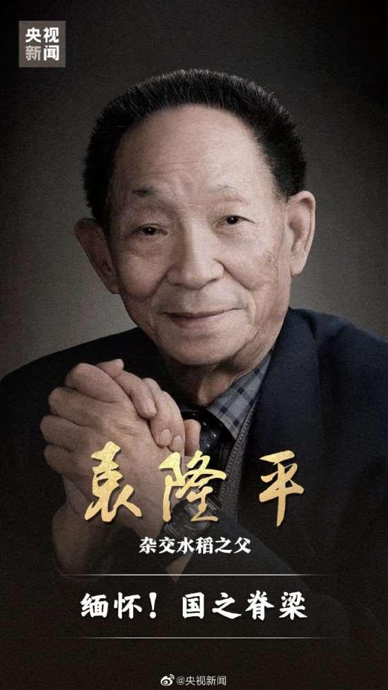 感动!湖南卫视因为袁隆平逝世,停播一期《快乐大本营》_明星新闻