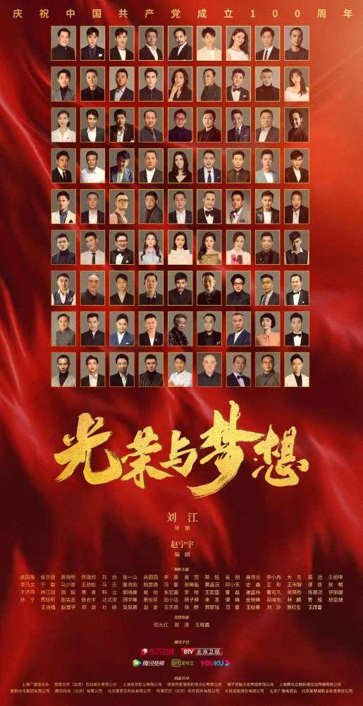 百余位实力演员出演,重大革命历史题材剧《光荣与梦想》开播_明星新闻