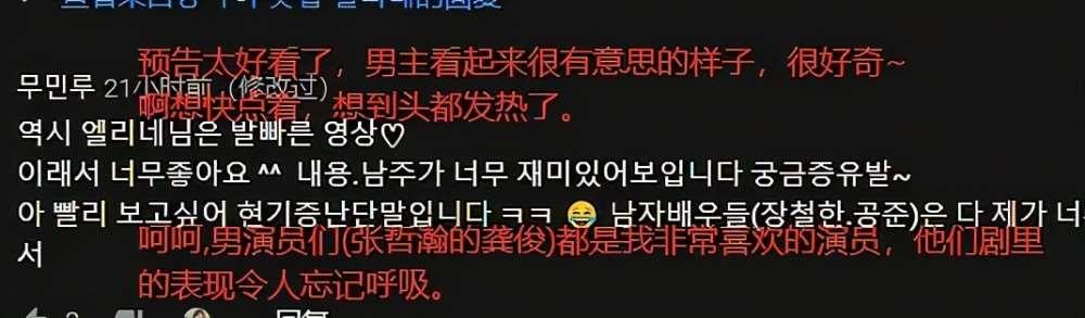 以前我们追韩剧,现在终于反过来了,《山河令》韩国开播备受好评_明星新闻