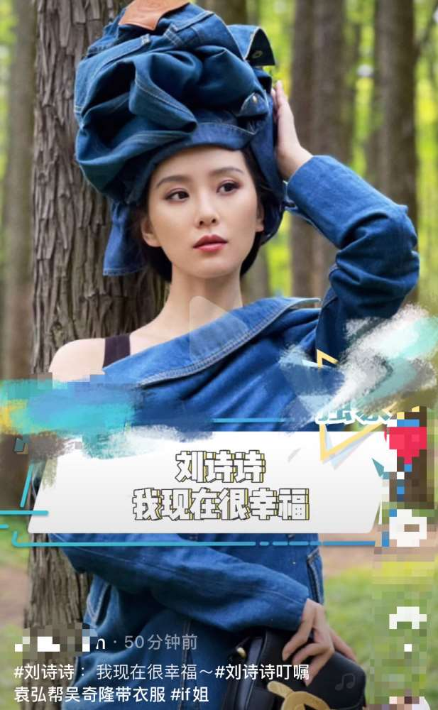 刘诗诗受访秀恩爱,直言婚后生活很幸福,谈吴奇隆露小女生一面_明星新闻