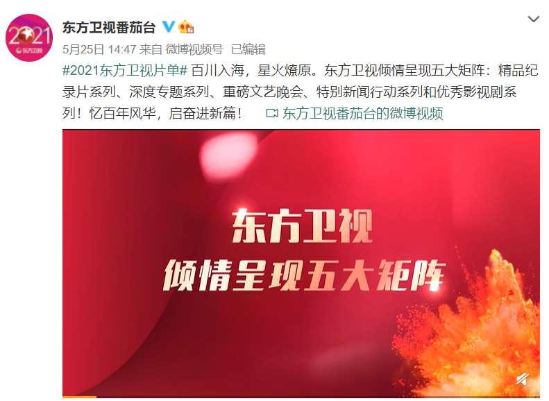 """东方卫视拿到""""王炸"""",孙俪靳东赵丽颖新剧都将播,这收视要爆!_明星新闻"""
