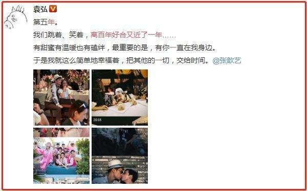 袁弘发文纪念和张歆艺的五周年婚姻:有一种女人,嫁给谁都会幸福_明星新闻