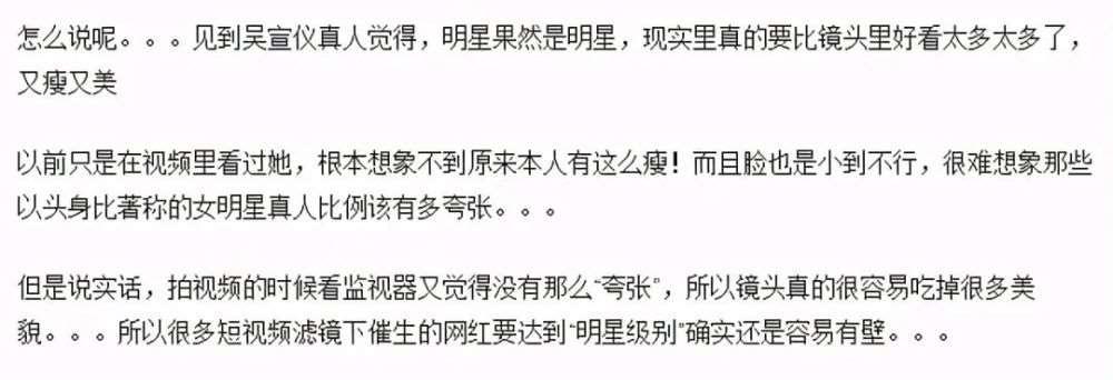 吴宣仪被工作人员吐槽:人设都是装的,私下性格反差极大_明星新闻