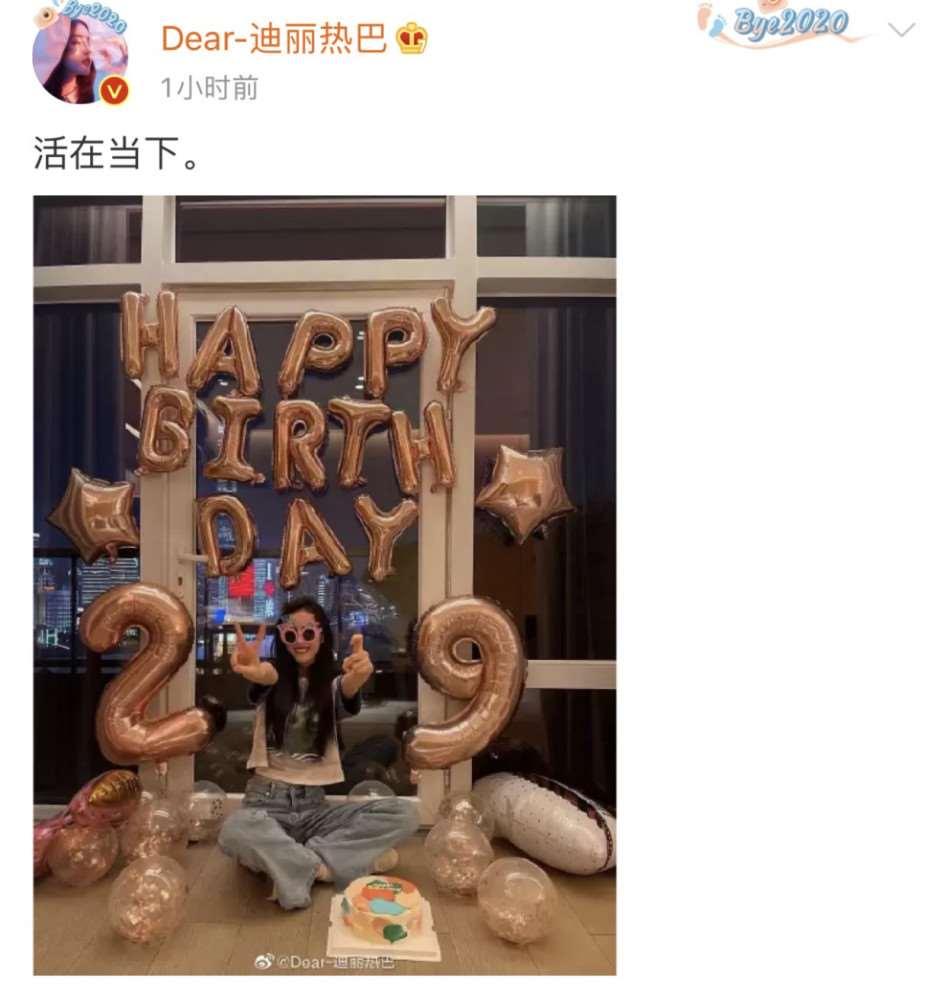 迪丽热巴29岁生日略显冷清,送祝福明星寥寥无几,获粉丝无人机应援_明星新闻