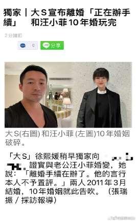 """大S汪小菲""""离婚"""",关键原因被曝:婚姻里,多少人在假装幸福?_明星新闻"""