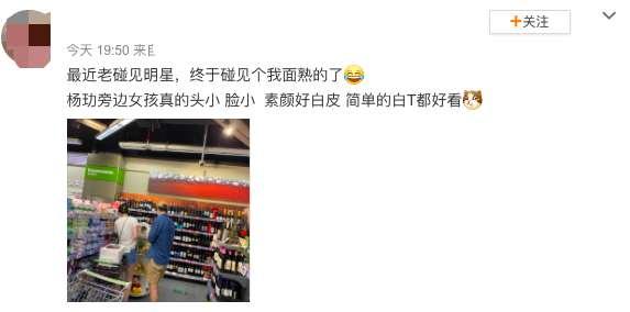 杨玏与长腿女同逛超市被偶遇,女方身份遭扒,不似绯闻女友毛晓彤_明星新闻