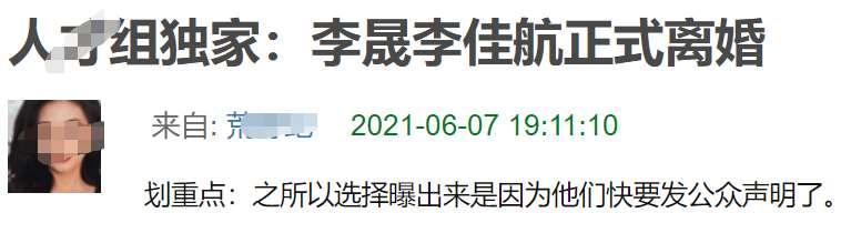 网曝李晟李佳航正式离婚!称两人在一起是炒作,去年结束5年婚姻_明星新闻