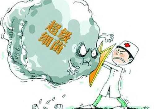 超级细菌开始横行怎么回事 超级细菌危害有哪些
