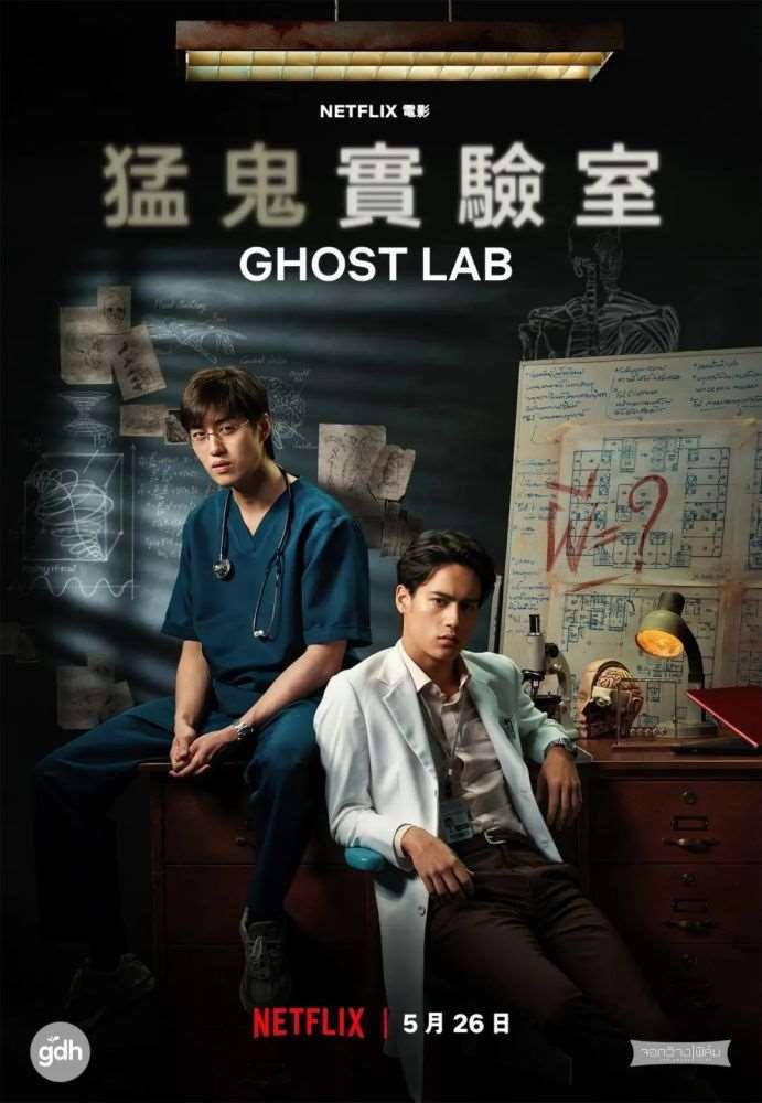 """Netflix落地泰国,""""科学捉鬼""""有点意思_明星新闻"""