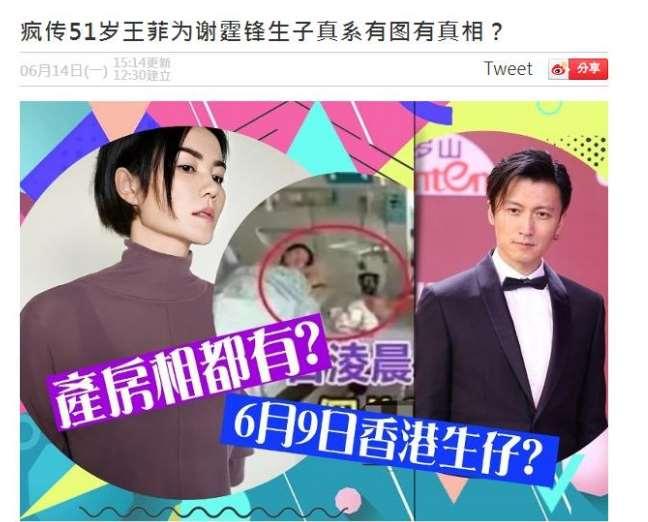 王菲被曝在香港秘密产子,经纪人大量购物,不被看好终开花?_明星新闻