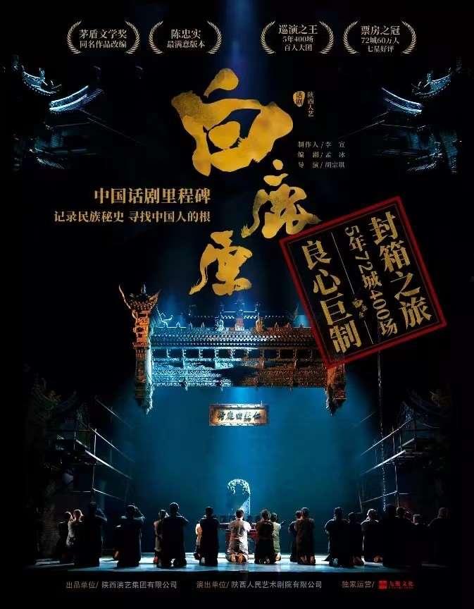 陕西人艺《白鹿原》封箱之旅北京站落幕,台前幕后故事令人唏嘘_明星新闻
