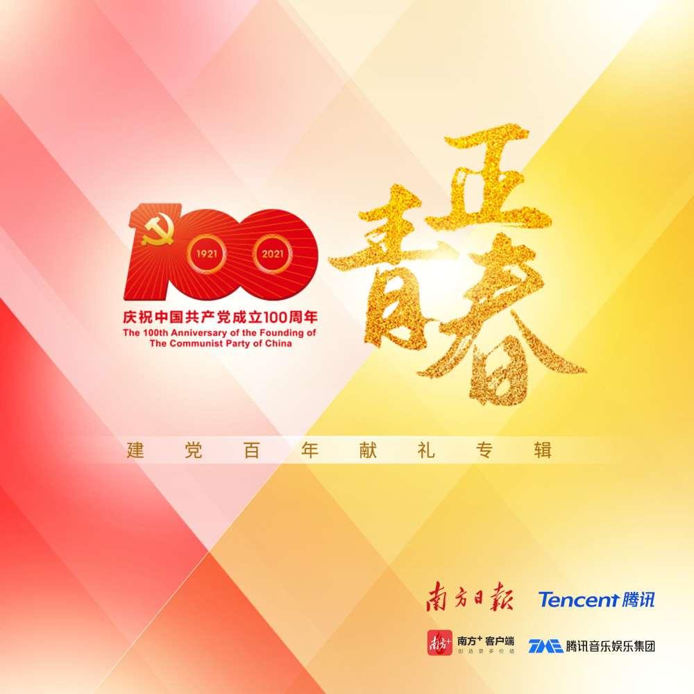 """南方日报版《星辰大海》MV登上""""珠江之眼"""",青春的笑容照亮珠江_明星新闻"""