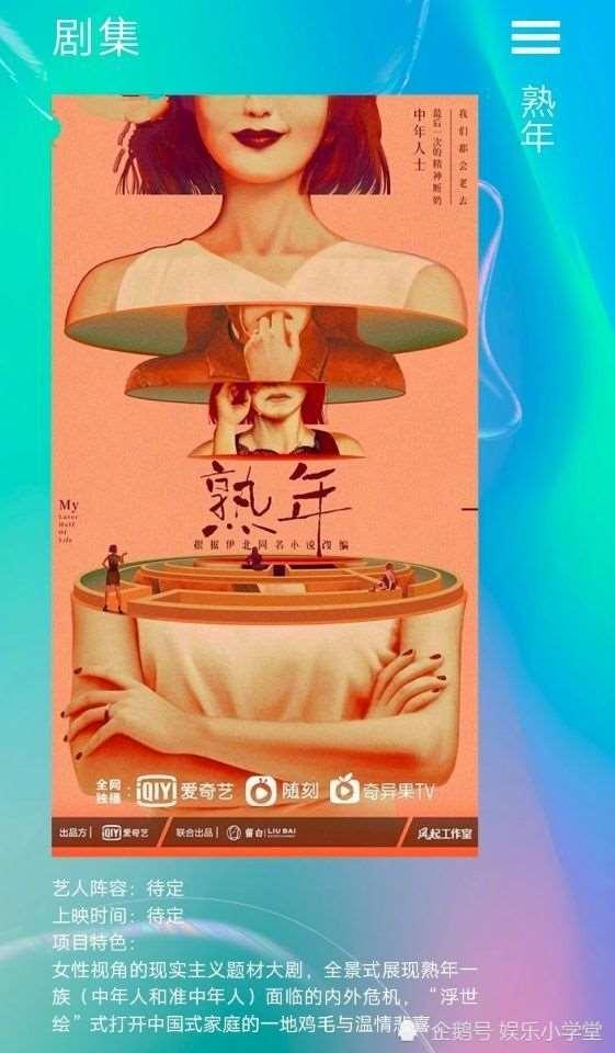都市女性话题剧《熟年》9月开机,实力演员陶虹万茜领衔主演备受期待_明星新闻