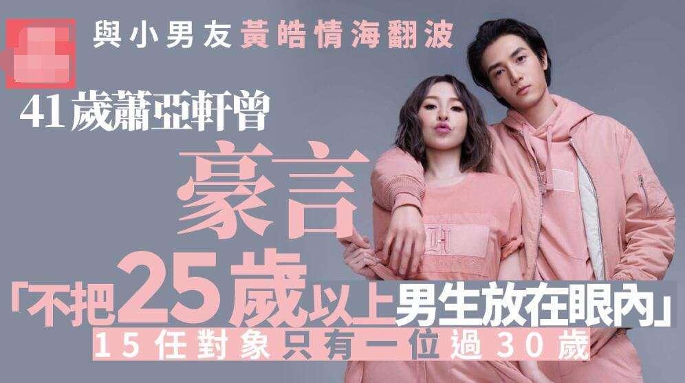 41岁萧亚轩和黄皓闹分手,历任15位绯闻男友,只有一位年龄过30岁_明星新闻